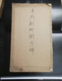 KSG120004:《汉卫尉卿衡方碑》