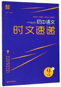 初中语文时文速递(九年级A)
