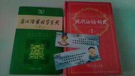 现代汉语词典最新版第7版商务出版新华书店商务印书馆7版