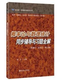 概率论与数理统计同步辅导与习题全解(高教社·龙永红·第三版)