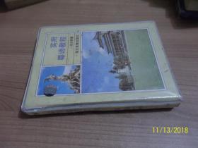 实用粤语教程(盒装,一书+两盘磁带)