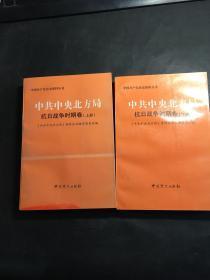 中共中央北方局:抗日战争时期卷上下