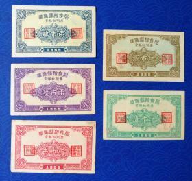 票证:1955年华阳县(四川)粮食局食粮证明票5枚/套(肆市两、陆市两、半市斤、壹市斤、贰市斤)