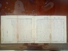 罕见,介休乾隆年进士马绶文章留真,清代写刻本(三晋文是)录,两框4面全