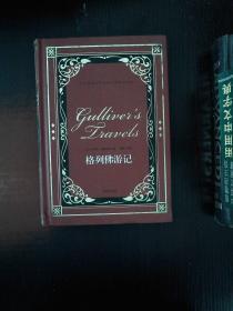 格列佛游记/世界经典文学名著名家典译书系