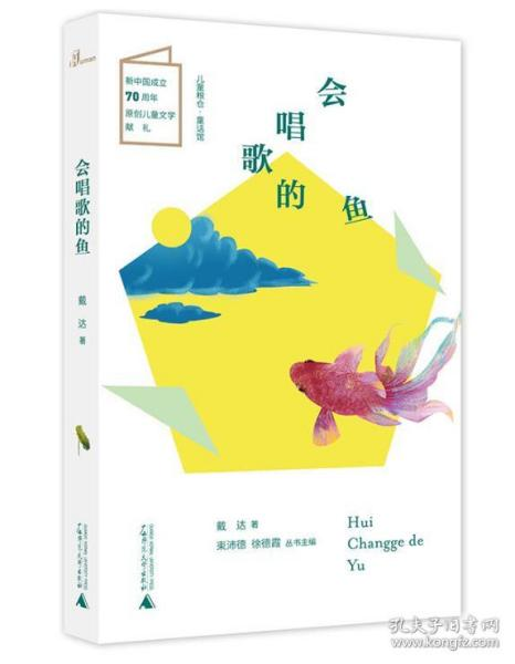 儿童粮仓·童话馆:会唱歌的鱼     9787559813954