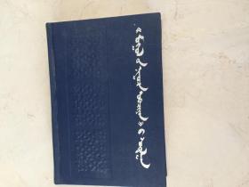 (蒙古秘史)研究1991版蒙文