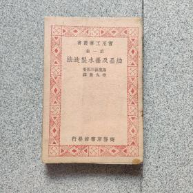 实用工艺丛书 第一集 油墨及墨水制造法
