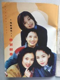 电影通讯   赵薇   李媛媛  刘丹 梅婷 章子怡