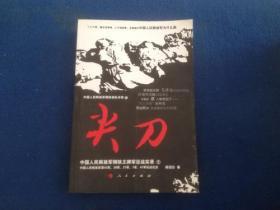 中国人民解放军钢铁部队传奇·尖刀:中国人民解放军钢铁王牌军征战实录1