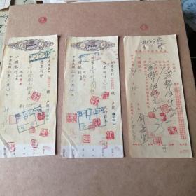 民国重庆中国银行支票 三张 32年
