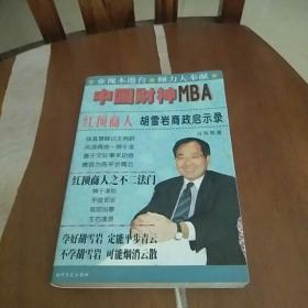 中国财神MBA.