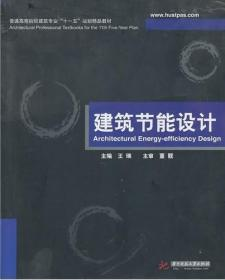 """普通高等院校建筑专业""""十一五""""规划精品教材:建筑节能设计"""