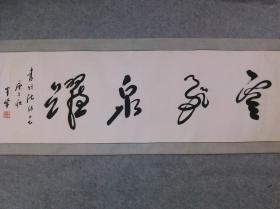 著名书法家 四川省原书协主席 李老 精品书法原稿真迹 永久保真