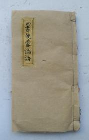 [处理清代早期古籍善本]:清代早期原木刻圈点太极标志《四书便蒙论语》。孔子及弟子著。清代早期古籍善本。