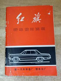 红旗轿车使用说明CA-771(1969年)
