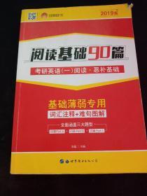 2018考研1号考研英语一阅读·恶补基础:阅读基础90篇 阅读真题(1986-2017)