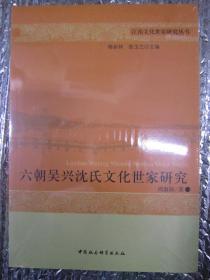 六朝吴兴沈氏文化世家研究