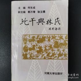 《比干与林氏》(河南省政协主席林英海题写封面)