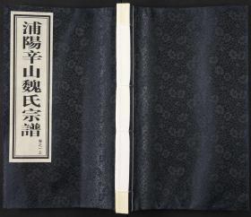 浦阳辛山魏氏宗谱 [4卷]