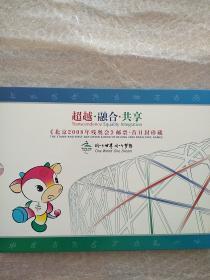 超越.融合.共享--《北京2008年残奥会开幕式》邮票.首日封珍藏