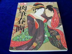 《别册太阳》   rou笔    2009年版!软精装     日本     chuhua