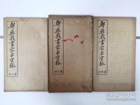 包邮晚清民国 郑孝胥•郑苏戡书蒙求字样 3册