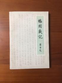椿园载记(作者罗章龙)