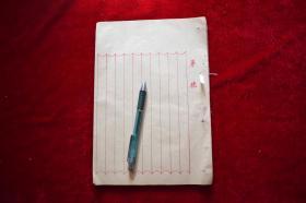 红格素册【民国制。一册。30个筒子页。红格竹纸。大开本。尺寸:26.1*17.8cm】