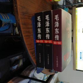 毛泽东传1949-1976+毛泽东传1893--1949(三册合售)