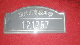 绍兴市高级中学(自行车停放专用牌照)121257