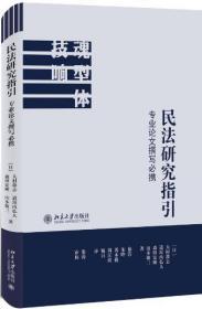 民法研究指引