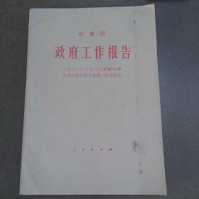 政府工作报告<1983年>