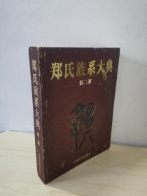 郑氏族系大典. 第2部