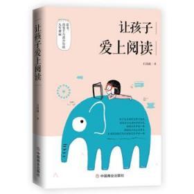 让孩子爱上阅读 王昌国 著 9787520809214