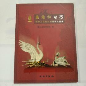 国礼神州行:中华人民共和国国务礼品展