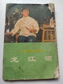 革命现代京剧——龙江颂