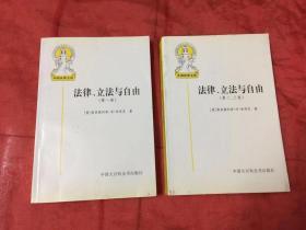 法律、立法与自由(第一、二、三卷)(全二册)外国法律文库