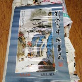 刘海粟中国画选—1999年高级宣纸挂历