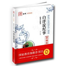 藏书阁全本名著阅读系列 白洋淀纪事 全方位批注 无障碍阅读