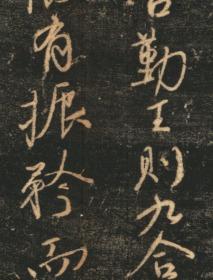 唐颜鲁公争座位帖与郭仆射书颜真卿撰并书。西安 :,唐广德2年。明隆庆3年[1569]9月9日翻刻, 淸拓本。拓片尺寸108.87*70.72厘米。宣纸原色原大仿真。微喷复制