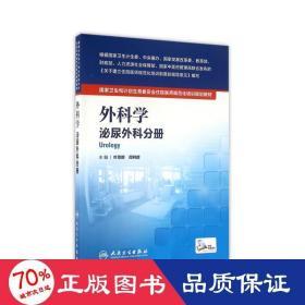 国家卫生和计划生育委员会住院医师规范化培训规划教材·外科学 泌尿外科分册(配增值)