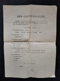 山西省1978年中专招生语文和政治试题