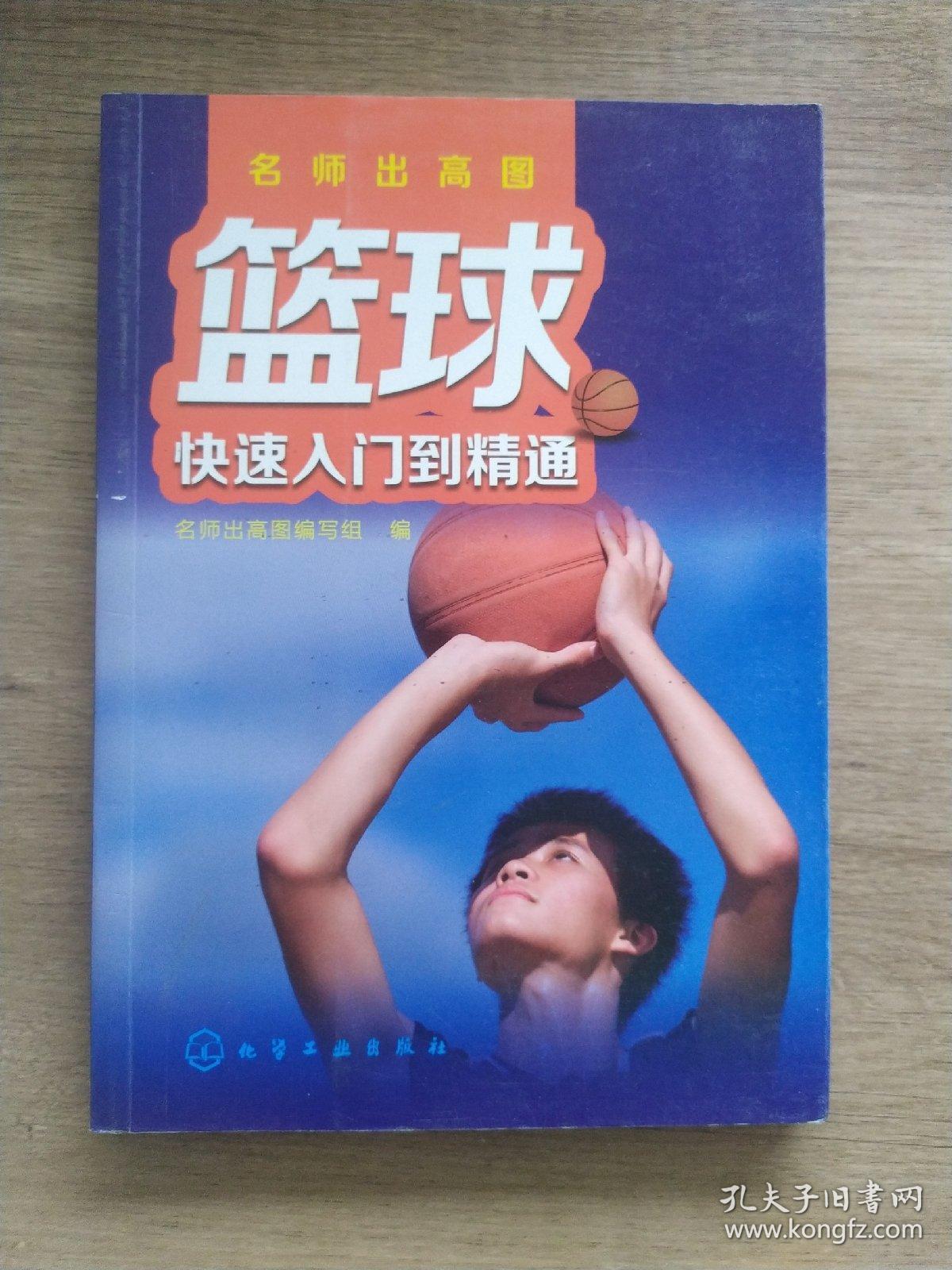 篮球快速入门到精通