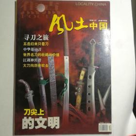 焦点:风土中国2006年第7期,全彩图文版 寻刀之旅•刀尖上的文明【 正版品新 】