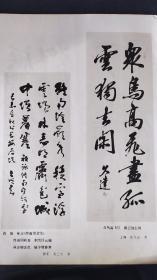 画页(散页印刷品)--书法---行书条幅(庄久达)、草书祖咏诗(吴三大)、草书王昌龄诗(沈鹏)、隶书七言联(章炳文)502