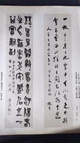 画页(散页印刷品)--书法---行书条幅(梁披云)、篆书条幅(李白凤),周恩来诗(端木蕻良)、行书条幅(姚雪垠)502
