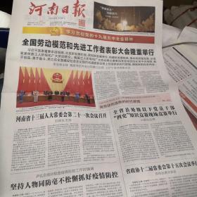 河南日报2020年11月25日