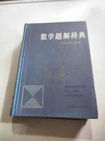 数学题解辞典