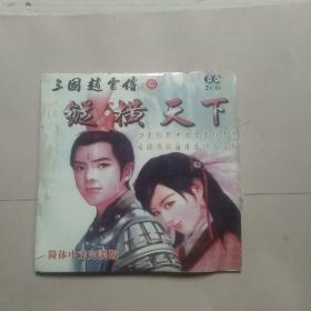 游戏碟:三国赵云传之纵横天下(2CD)